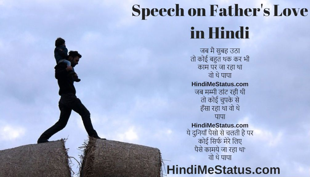 Heart Touching Fathers Day Poems in Hindi