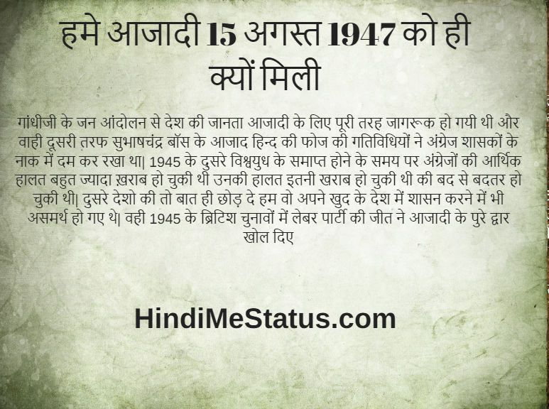 India Independence Day in Hindi