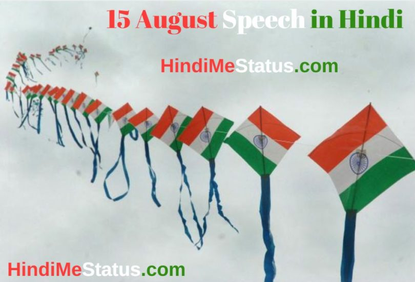 15 August Speech in Hindi For School Students