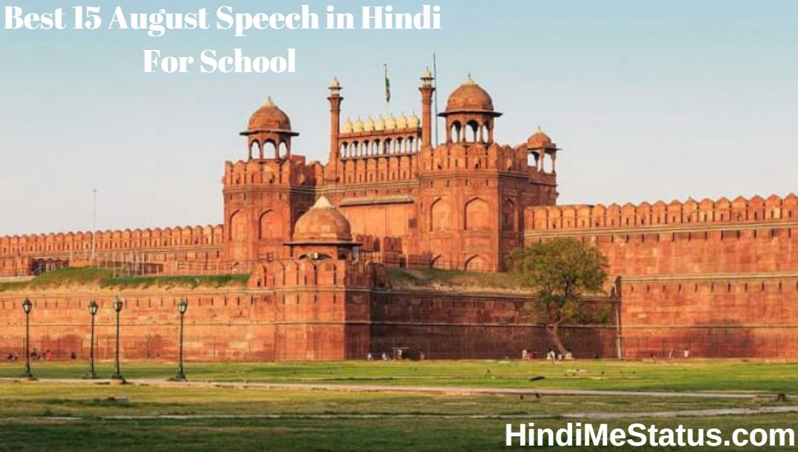 Best 15 August Speech in Hindi For School Student