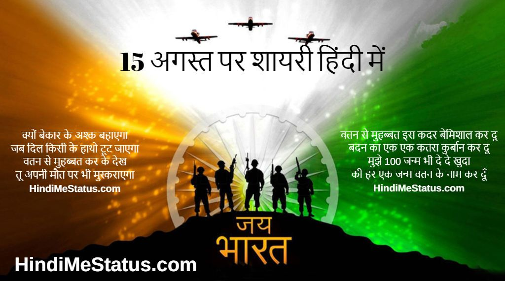 Independence Day Message in Hindi Language