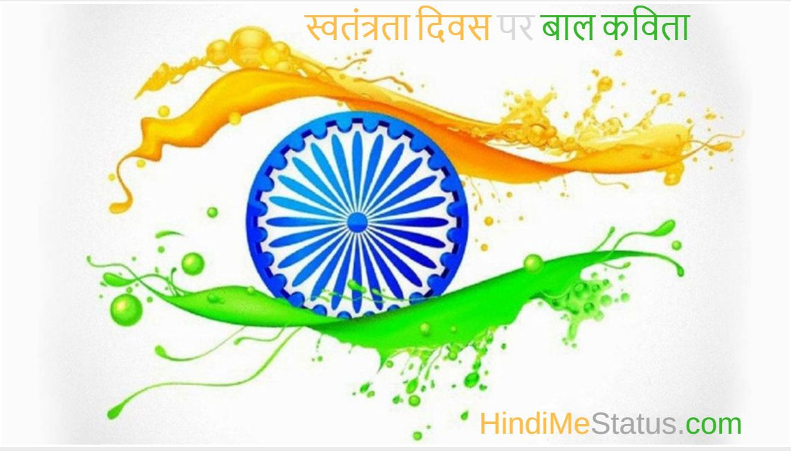 Poem on Independence Day in Hindi - स्वतंत्रता दिवस पर बाल कविता