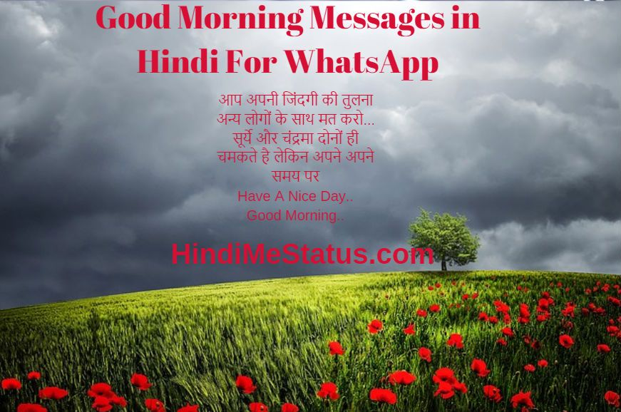 New Good Morning Shayari In Hindi For Bf Gf Friend Family