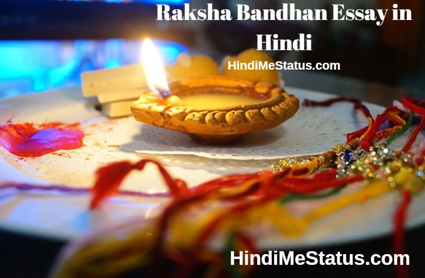 Hindi essay on raksha bandhan