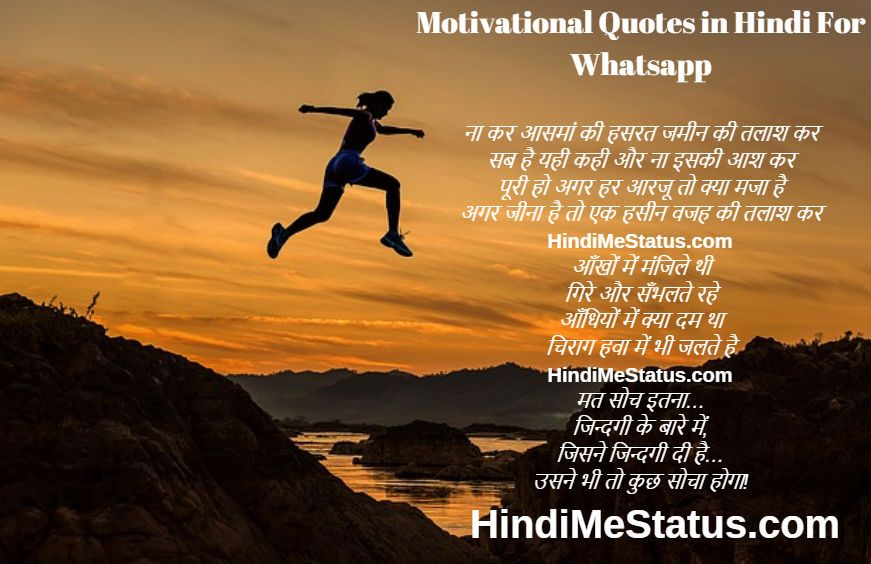 Motivational Quotes in Hindi For WhatsApp