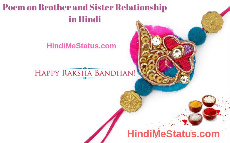 Poem on Brother and Sister Relationship in Hindi