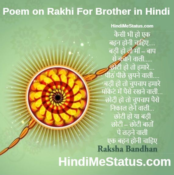 Poem on Rakhi For Brother in Hindi