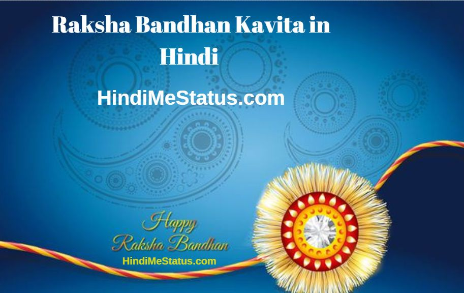 Poem on Raksha Bandhan in Hindi