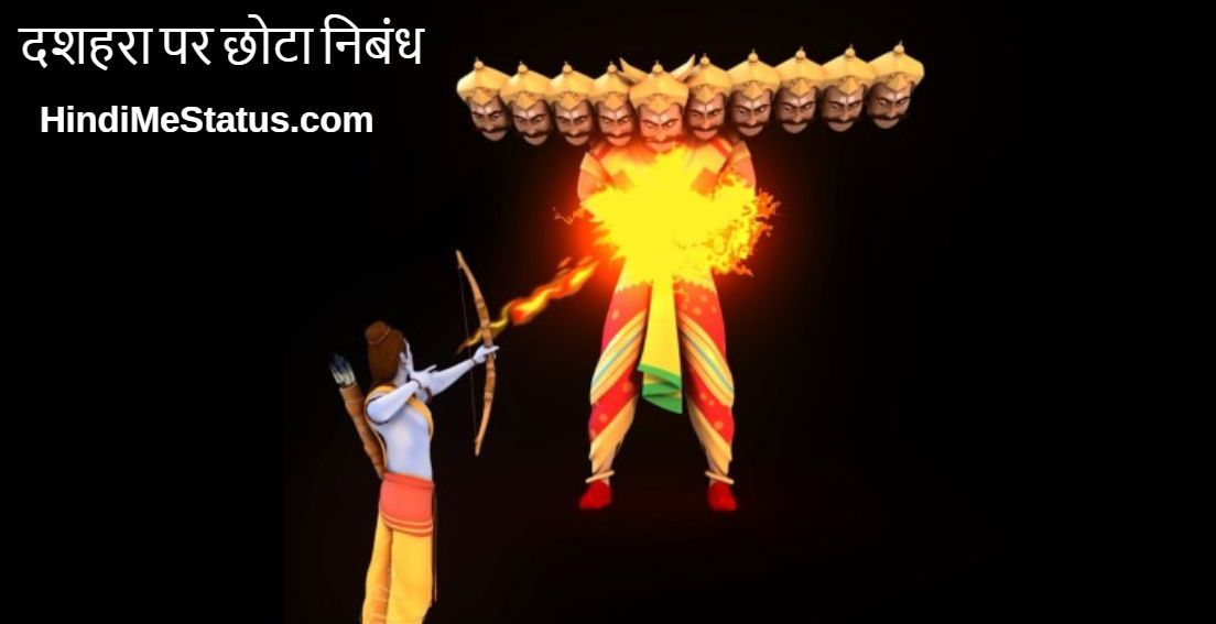 Short Essay on Dussehra in Hindi For Class 4