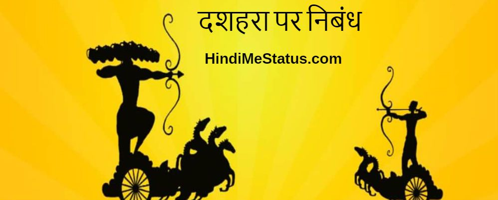 Dussehra Essay in Hindi For School Student