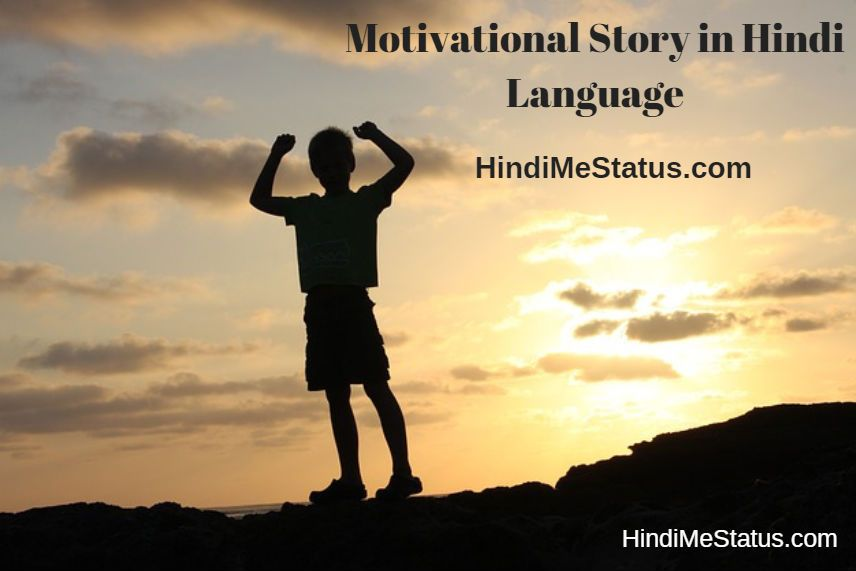 Motivational Story in Hindi Language