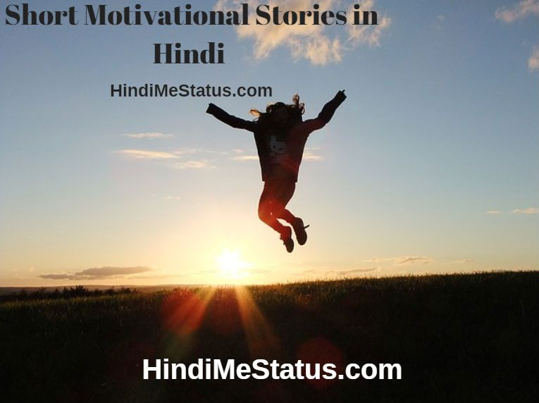 Short Motivational Stories in Hindi