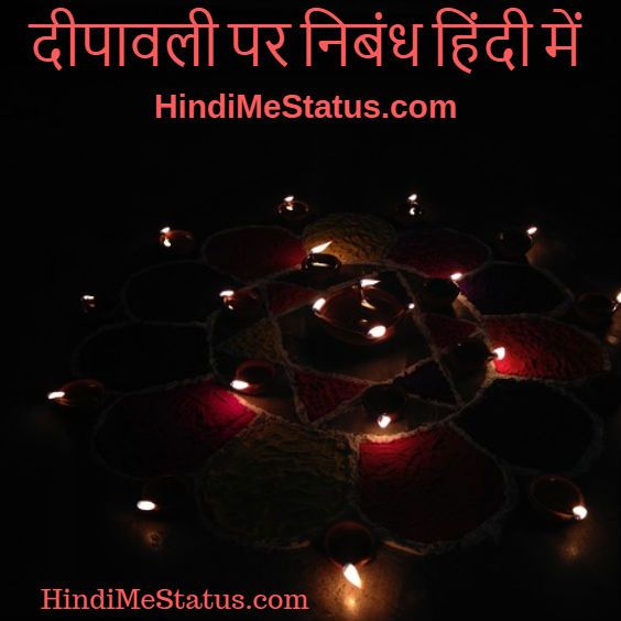 Essay on Diwali in Hindi For School Students