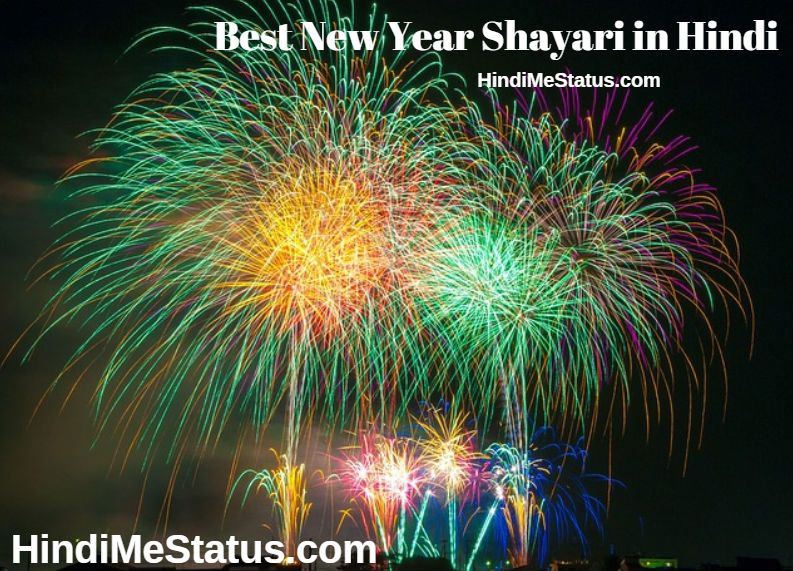 Best New Year Shayari in Hindi