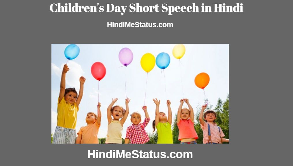 Children's Day Short Speech in Hindi