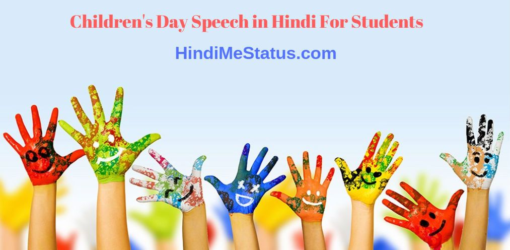 Children's Day Speech in Hindi For Students