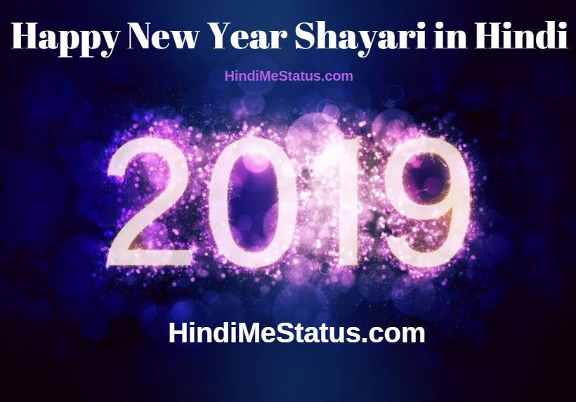 Happy New Year Shayari in Hindi