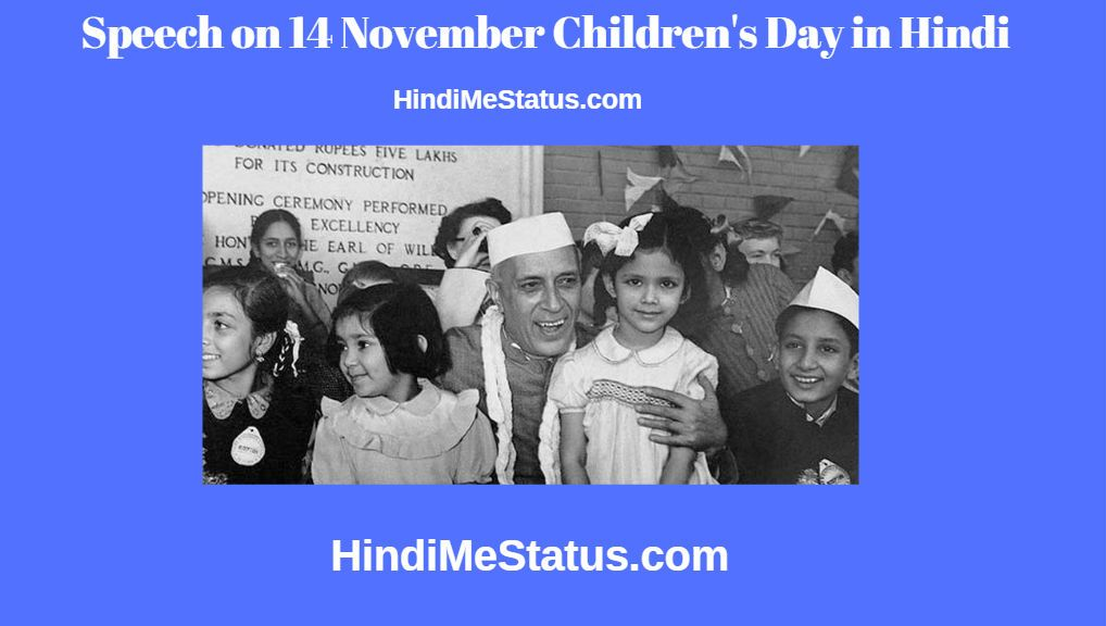 Speech on 14 November Children's Day in Hindi