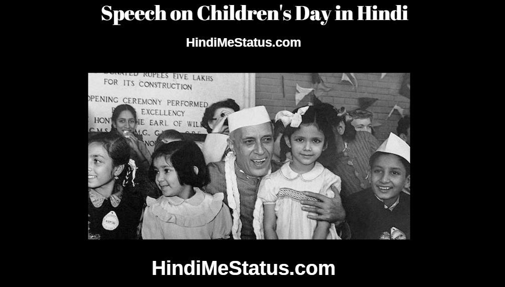Speech on Children's Day in Hindi