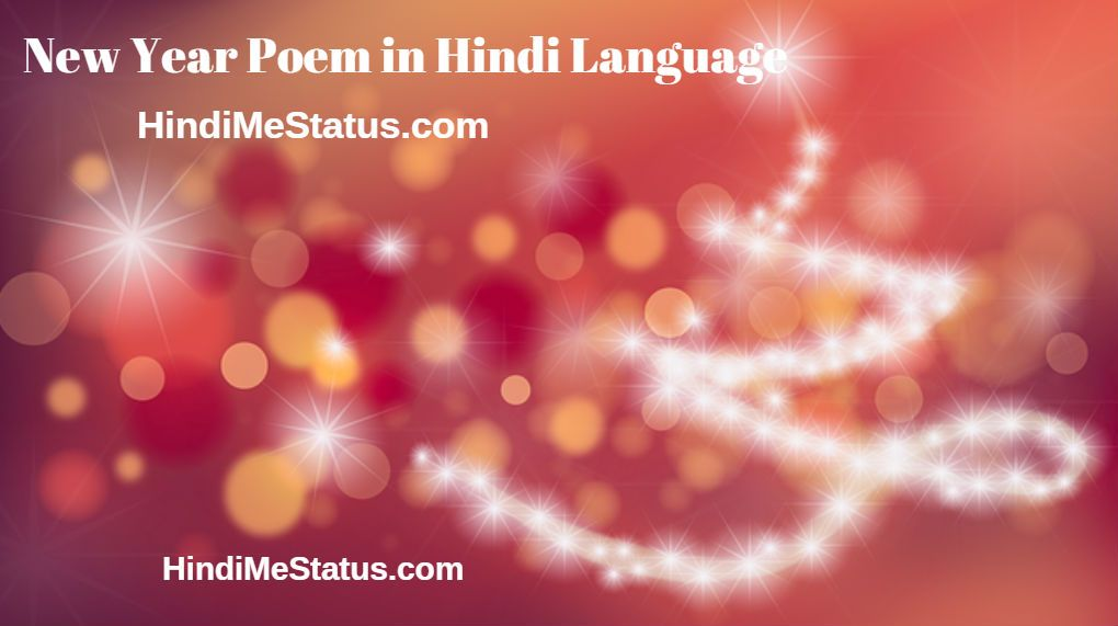New Year Poem in Hindi Language