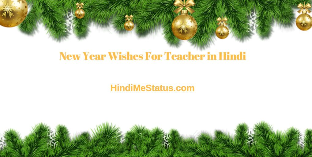 New Year Wishes For Teacher in Hindi