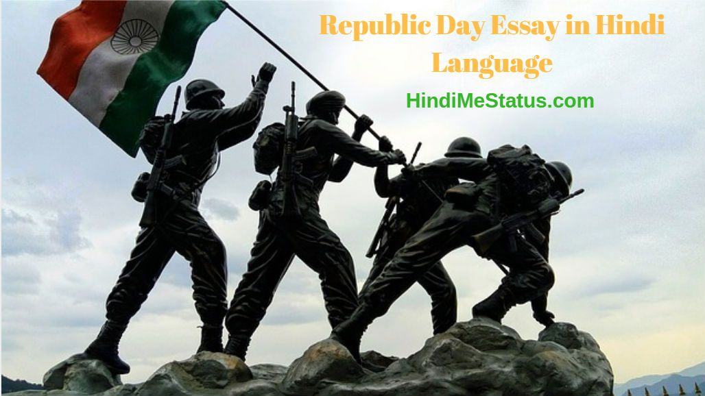 Republic Day Essay in Hindi Language