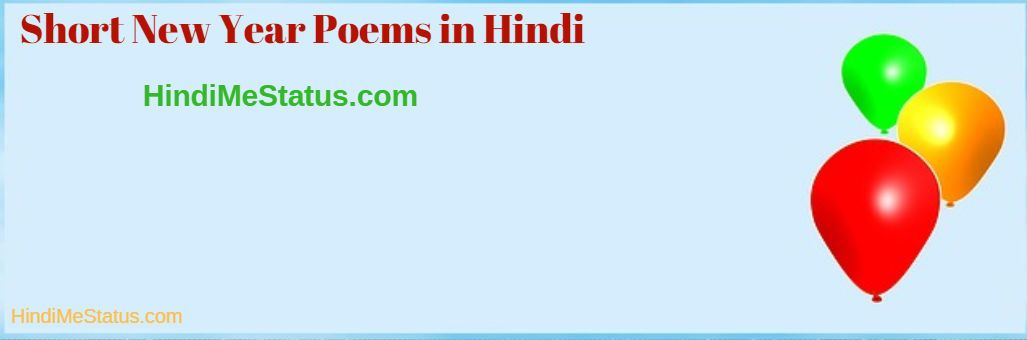 Short New Year Poems in Hindi