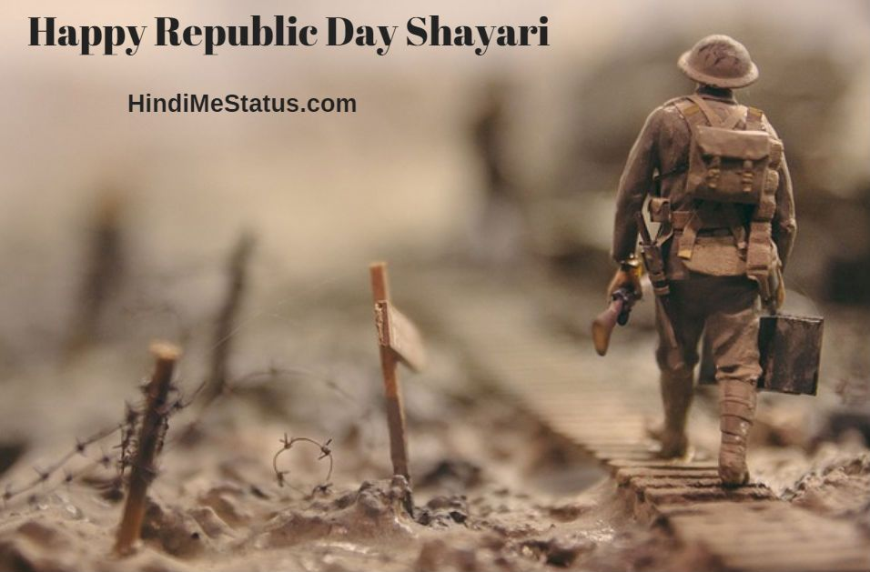 Happy Republic Day Shayari For Girlfriend in Hindi