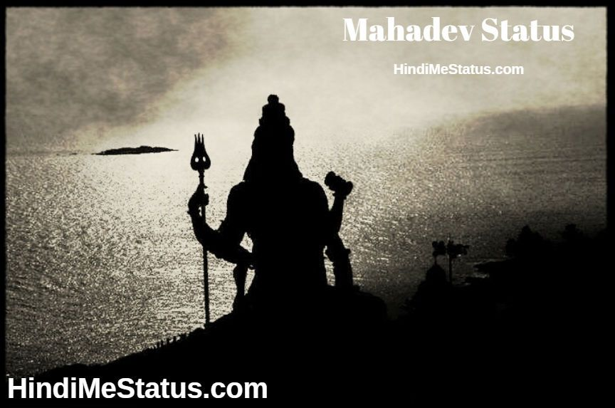Mahadev Attitude Status Image with Hindi Quotes