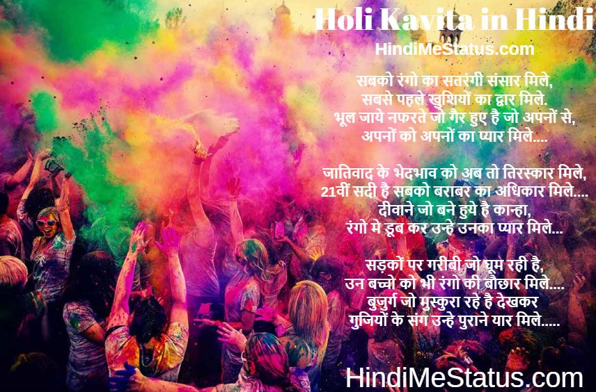 Holi Kavita in Hindi