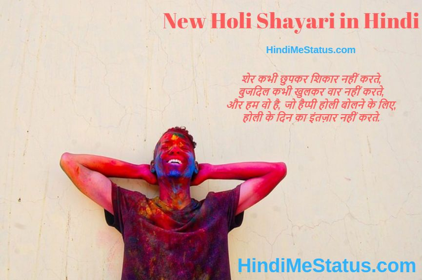 Holi Quotes in Hindi For Whatsapp with Images